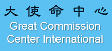 Great Commission Center International